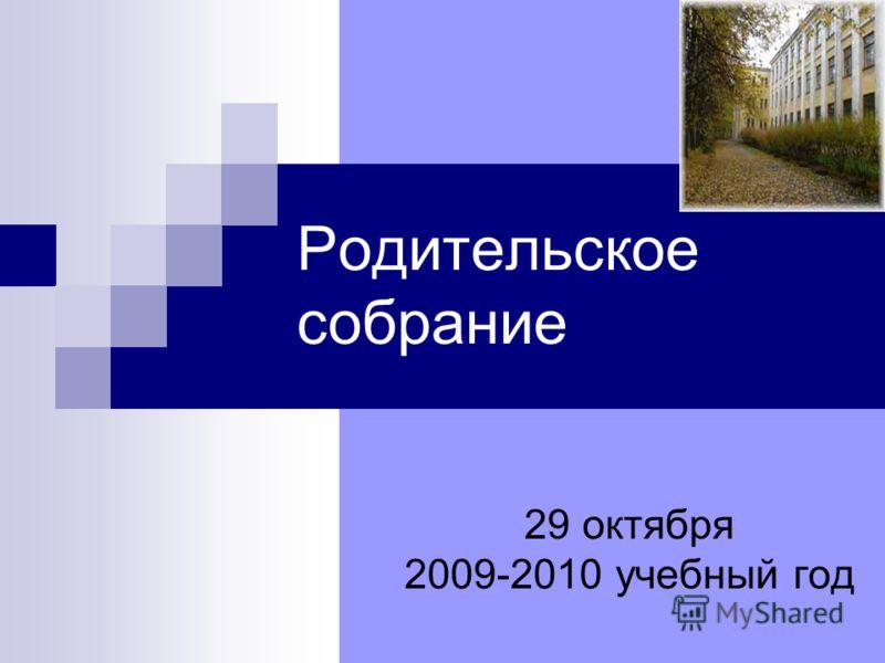 Родительское собрание 29 октября 2009-2010 учебный год
