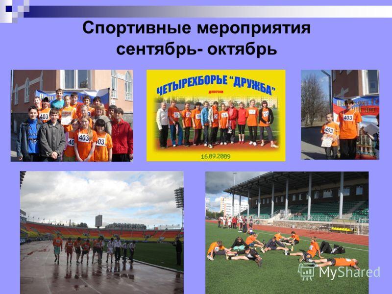 Спортивные мероприятия сентябрь- октябрь