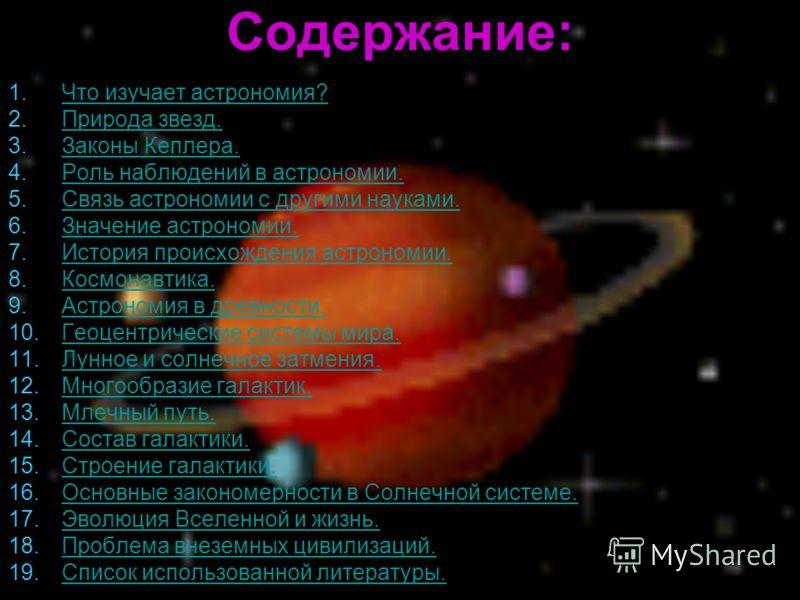 Содержание: 1.Что изучает астрономия?Что изучает астрономия? 2.Природа звезд.Природа звезд. 3.Законы Кеплера.Законы Кеплера. 4.Роль наблюдений в астрономии.Роль наблюдений в астрономии. 5.Связь астрономии с другими науками.Связь астрономии с другими