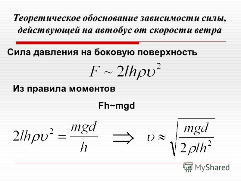 Теоретическое обоснование зависимости силы, действующей на автобус от скорости ветра Сила давления на боковую поверхность Из правила моментов Fh~mgd