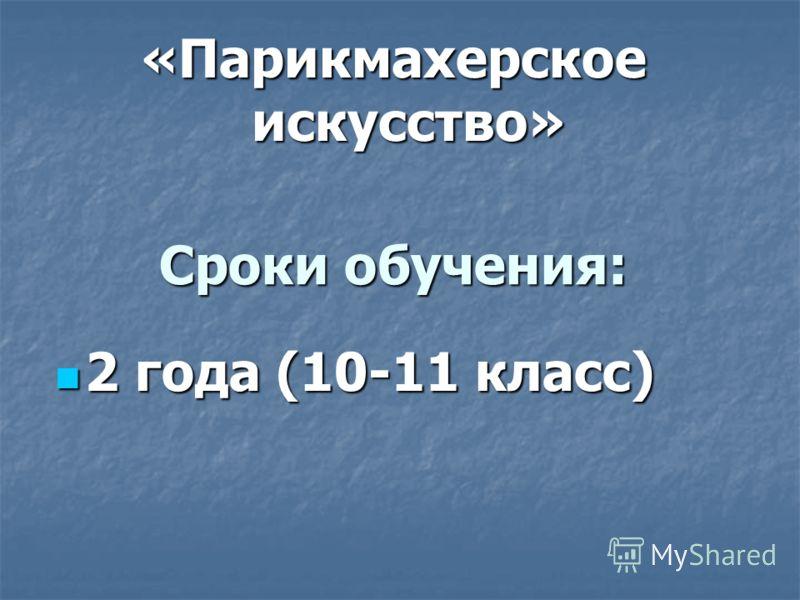 Сроки обучения: 2 года (10-11 класс) 2 года (10-11 класс) «Парикмахерское искусство»