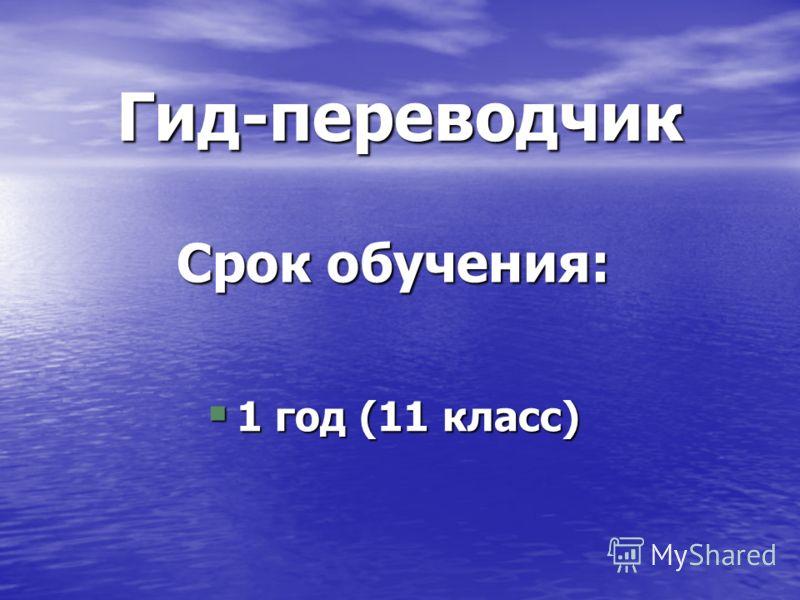 Срок обучения: 1 год (11 класс) 1 год (11 класс) Гид-переводчик