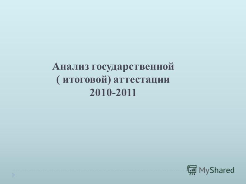 Анализ государственной ( итоговой) аттестации 2010-2011