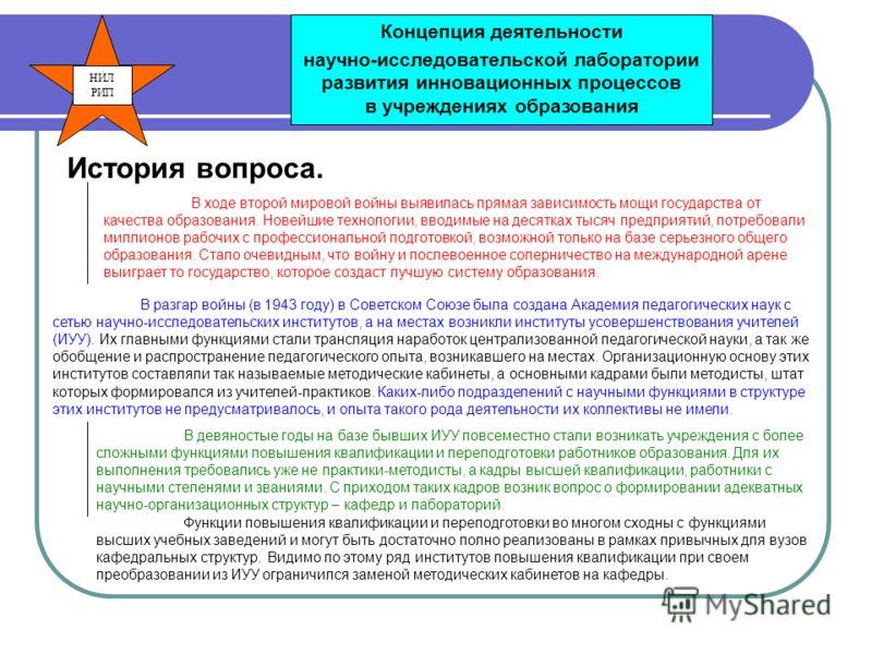 НИЛ РИП История вопроса. В разгар войны (в 1943 году) в Советском Союзе была создана Академия педагогических наук с сетью научно-исследовательских институтов, а на местах возникли институты усовершенствования учителей (ИУУ). Их главными функциями ста