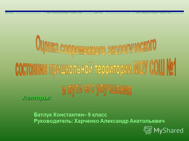 Авторы: Батлук Константин– 9 класс Руководитель: Харченко Александр Анатольевич
