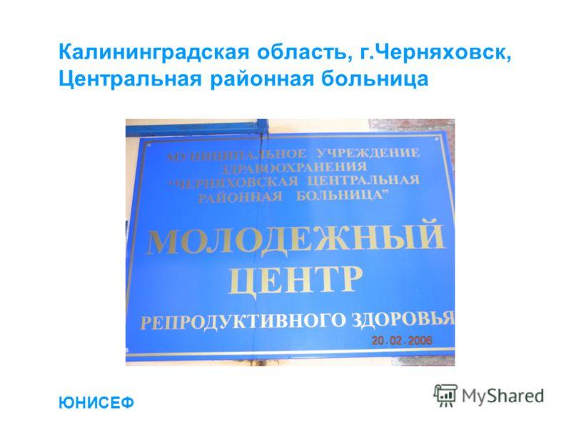 ЮНИСЕФ Калининградская область, г.Черняховск, Центральная районная больница ЮНИСЕФ