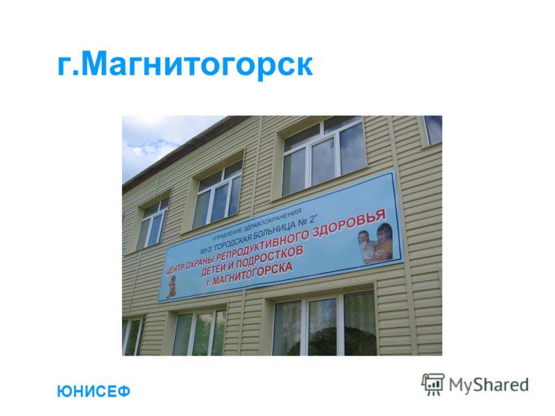 г.Магнитогорск ЮНИСЕФ