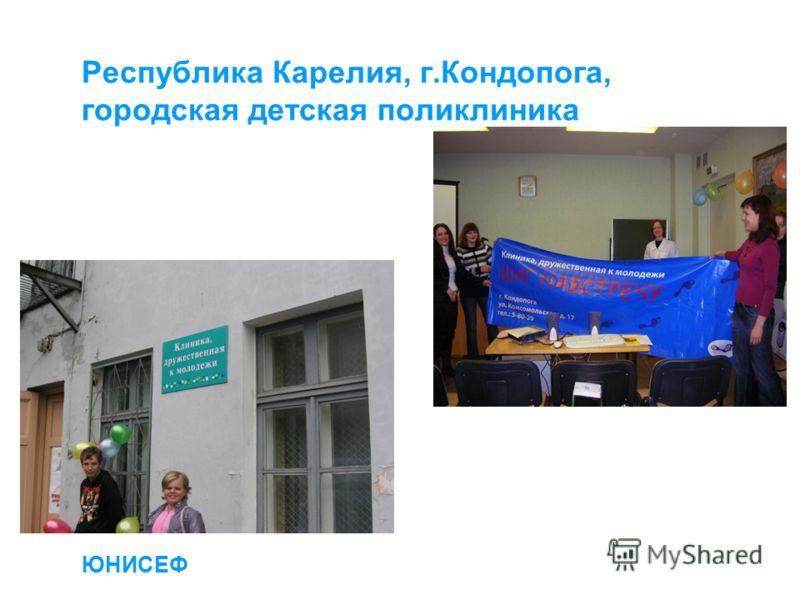 Республика Карелия, г.Кондопога, городская детская поликлиника ЮНИСЕФ