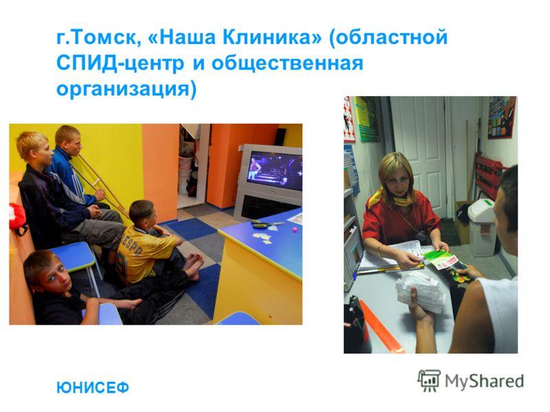 г.Томск, «Наша Клиника» (областной СПИД-центр и общественная организация) ЮНИСЕФ