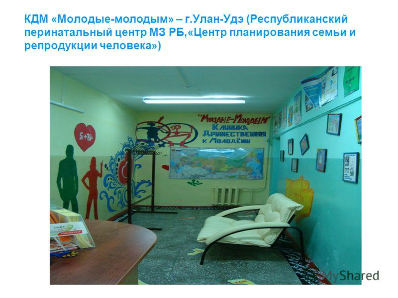 ЮНИСЕФ КДМ «Молодые-молодым» – г.Улан-Удэ (Республиканский перинатальный центр МЗ РБ,«Центр планирования семьи и репродукции человека»)