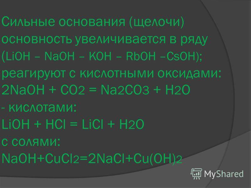 Типичные основные оксиды. Реагируют 1.с водой Li2O + H2O = 2LiOH(гидроксид лития) 2.с кислотными оксидами Na2O + SO3 =Na2SO4 3. с кислотами: K2O + 2HNO3 = 2KNO3 + H2O