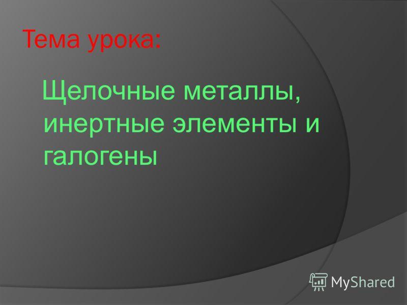 Учитель Амвросиевской общеобразовательной школы І-ІІІ ступеней 2 Хорошко Е.А.