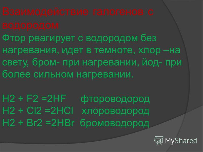 ХИМИЧЕСКИЕ СВОЙСТВА Общая формула галогенов – Г2 Взаимодействие галогенов с металлами, образуется соли Fреагирует при обычных условиях, при нагревании и с золотом, серебром, платиной. Al u Znв атмосфере фтора воспламеняются Zn +F2 =ZnF2 2Al +3 F2 = 2