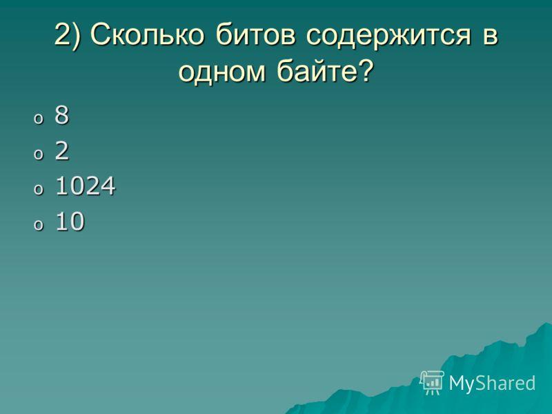 2) Сколько битов содержится в одном байте? o8o8o8o8 o2o2o2o2 o1o1o1o1024 o1o1o1o10