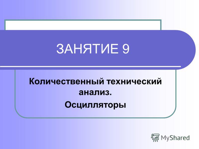 ЗАНЯТИЕ 9 Количественный технический анализ. Осцилляторы