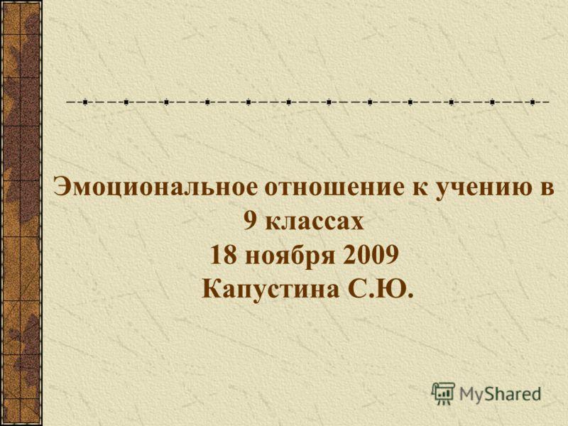 Эмоциональное отношение к учению в 9 классах 18 ноября 2009 Капустина С.Ю.