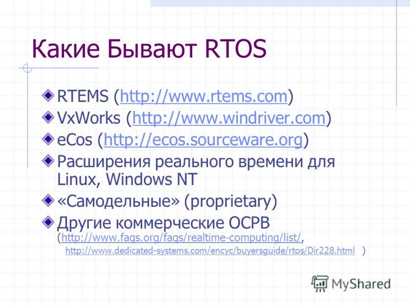 Какие Бывают RTOS RTEMS (http://www.rtems.com)http://www.rtems.com VxWorks (http://www.windriver.com)http://www.windriver.com eCos (http://ecos.sourceware.org)http://ecos.sourceware.org Расширения реального времени для Linux, Windows NT «Самодельные»