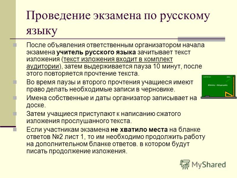 Проведение экзамена по русскому языку После объявления ответственным организатором начала экзамена учитель русского языка зачитывает текст изложения (текст изложения входит в комплект аудитории), затем выдерживается пауза 10 минут, после этого повтор