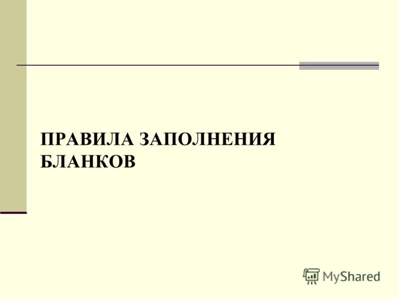 ПРАВИЛА ЗАПОЛНЕНИЯ БЛАНКОВ