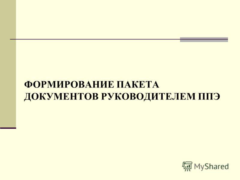 ФОРМИРОВАНИЕ ПАКЕТА ДОКУМЕНТОВ РУКОВОДИТЕЛЕМ ППЭ