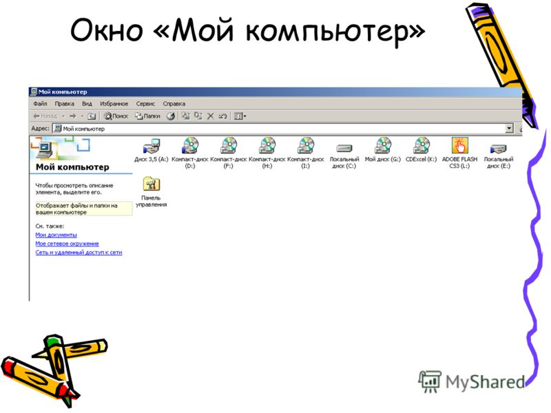 Окно «Мой компьютер»