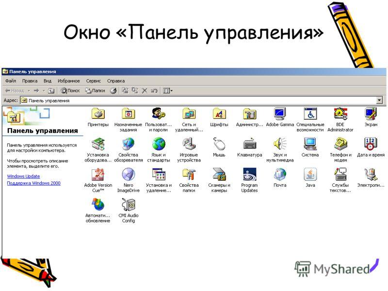 Окно «Панель управления»