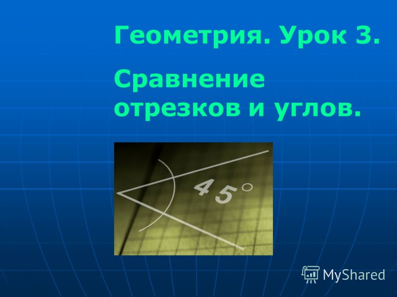 Геометрия. Урок 3. Сравнение отрезков и углов.