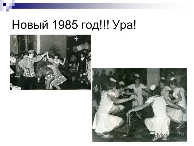 Новый 1985 год!!! Ура!