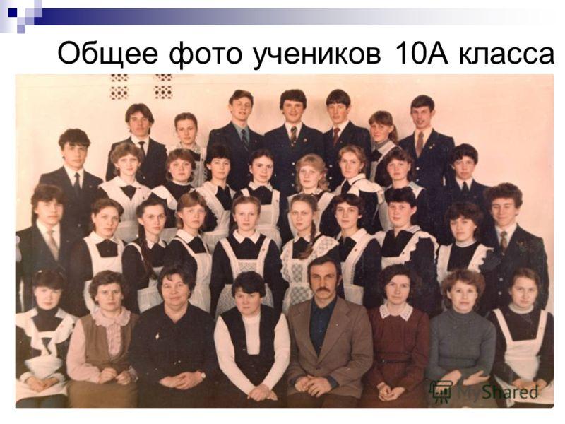 Общее фото учеников 10А класса