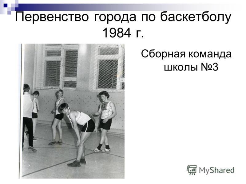 Первенство города по баскетболу 1984 г. Сборная команда школы 3