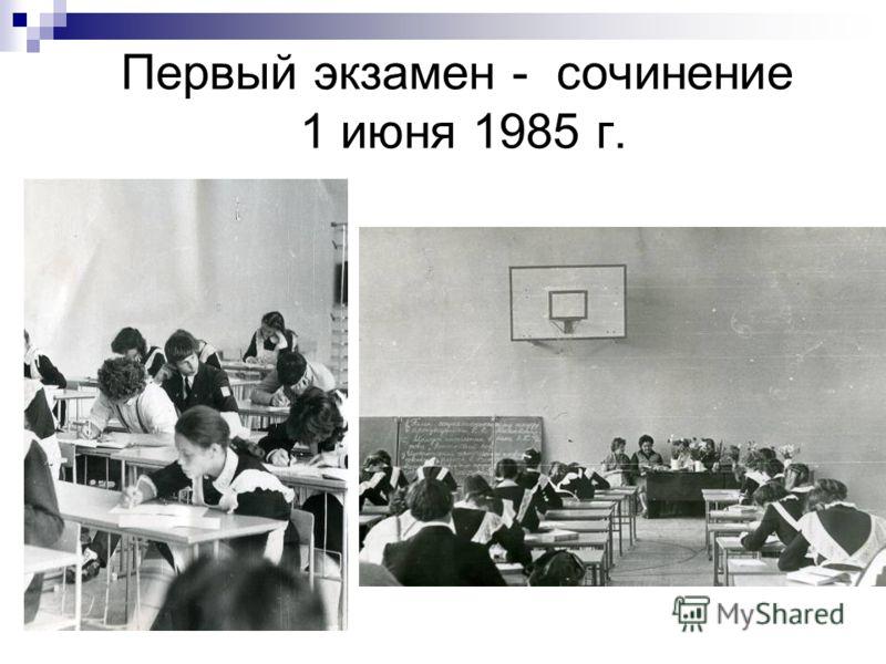 Первый экзамен - сочинение 1 июня 1985 г.