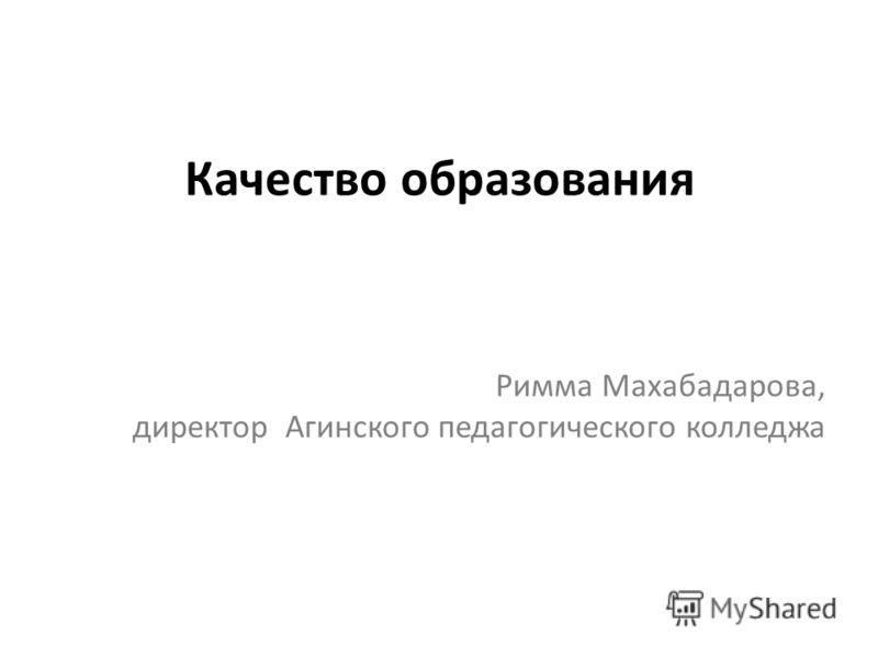 Римма Махабадарова, директор Агинского педагогического колледжа Качество образования