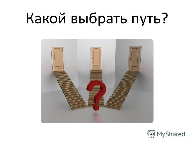 Какой выбрать путь?