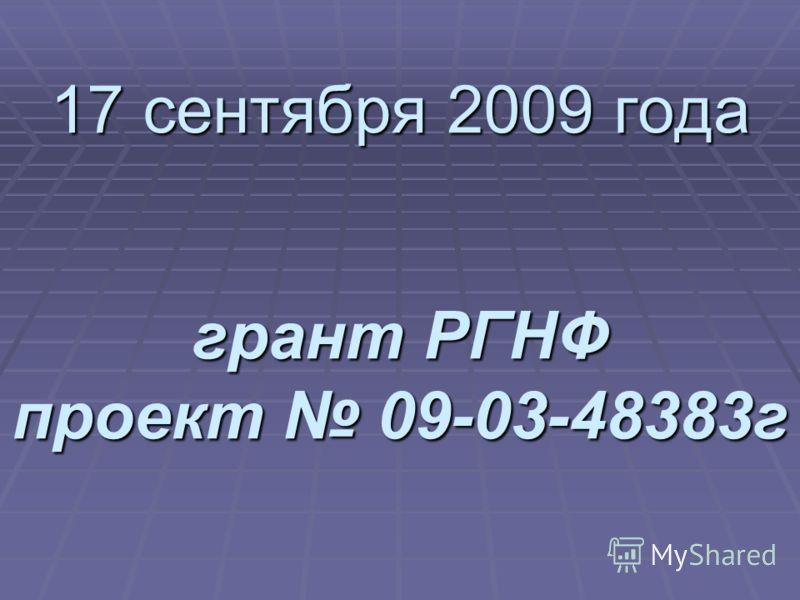 17 сентября 2009 года грант РГНФ проект 09-03-48383г