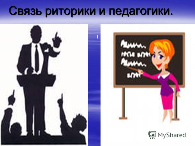 Связь риторики и педагогики. !