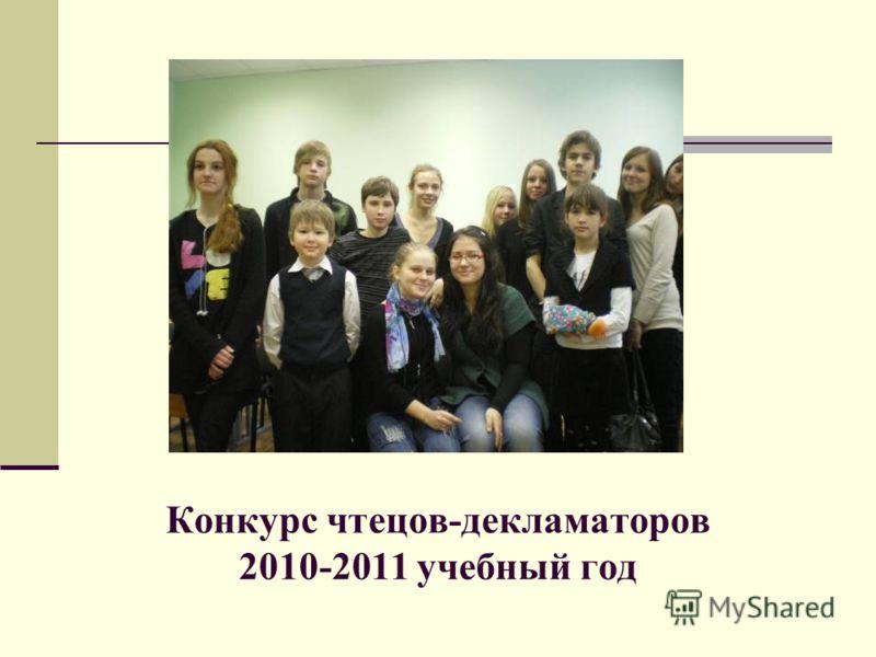 Конкурс чтецов-декламаторов 2010-2011 учебный год