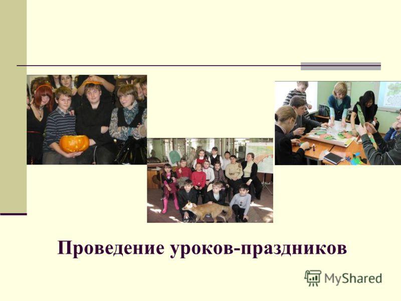 Проведение уроков-праздников