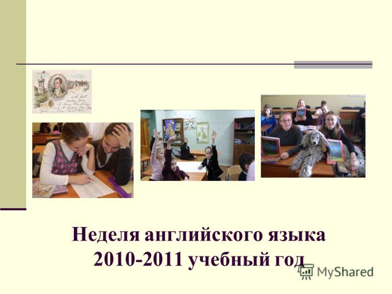 Неделя английского языка 2010-2011 учебный год