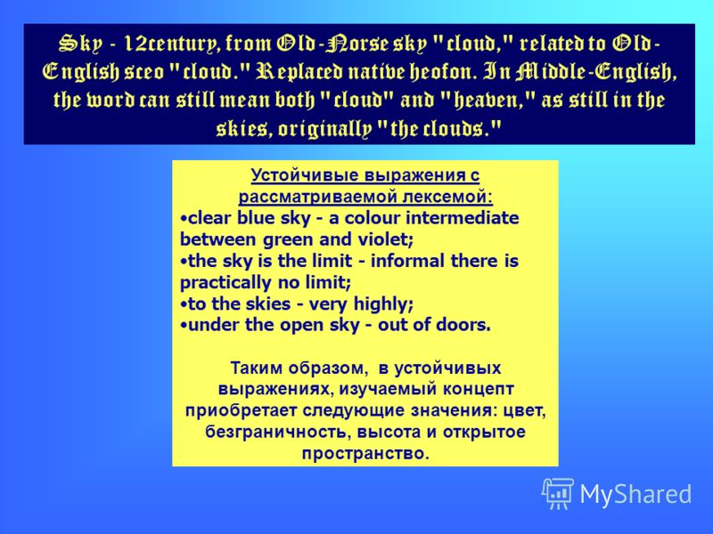 Sky - 12century, from Old-Norse sky