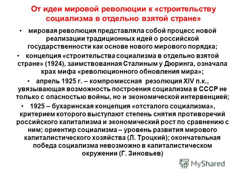 От идеи мировой революции к «строительству социализма в отдельно взятой стране» мировая революция представляла собой процесс новой реализации традиционных идей о российской государственности как основе нового мирового порядка; концепция «строительств