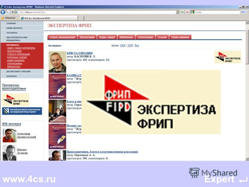 2009 год 111 статей и размышлений www.4cs.ru Expert