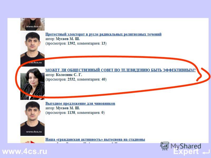 Чемпион www.4cs.ru Expert