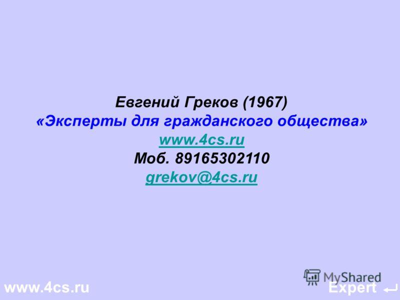 WWW.4CS.RU Эксперты для гражданского общества Евгений Греков grekov@4cs.ru www.4cs.ru Expert