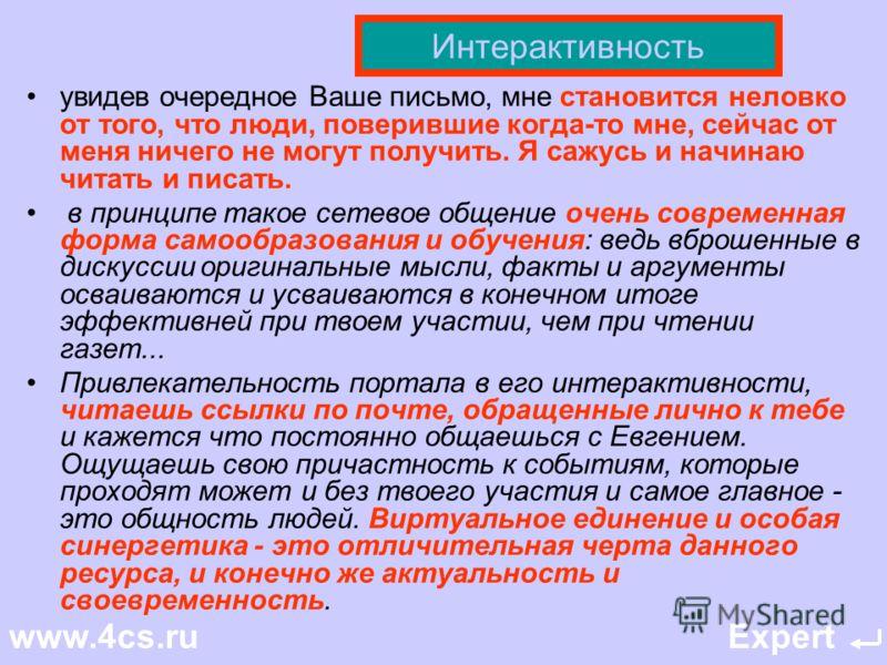 Возможности оперативного реагирования и обратной связи на www.4cs.ru, а также поддержки гражданских, гуманитарных и правозащитных инициатив – приоритетны и высоко значимы. быстрая,незамедлительная реакция на сигналы об общественных проблемах, хорошо
