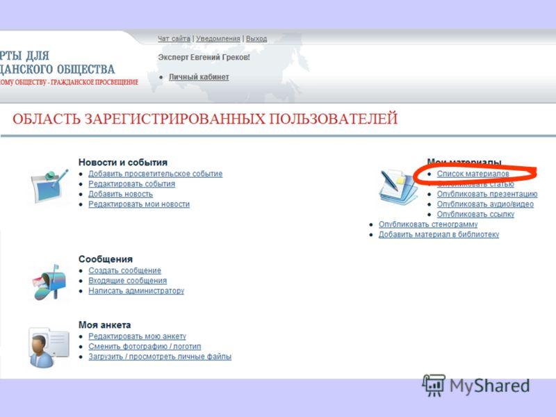 Эксперты проекта 244 человека Из 74 субъктов РФ и 15 стран