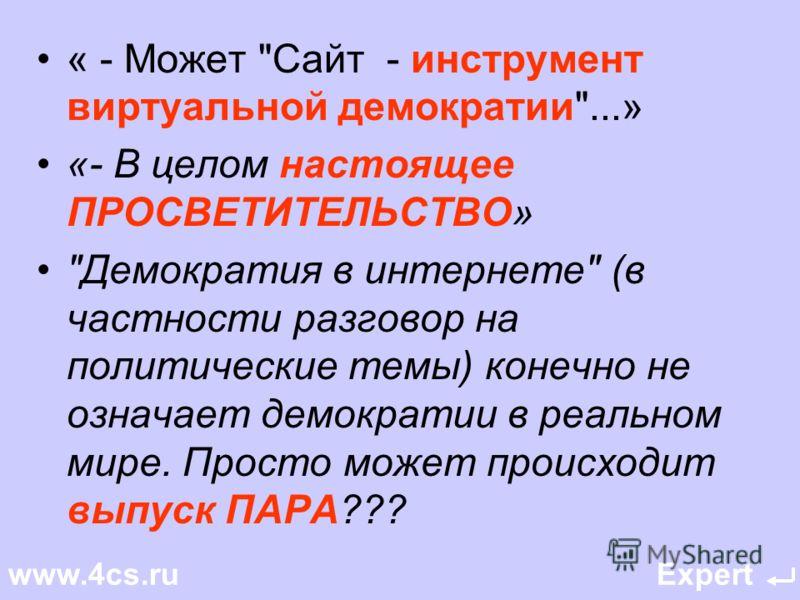 Миссия проекта Мы расширяем гражданское дискуссионное поле Планеты на русском языке…