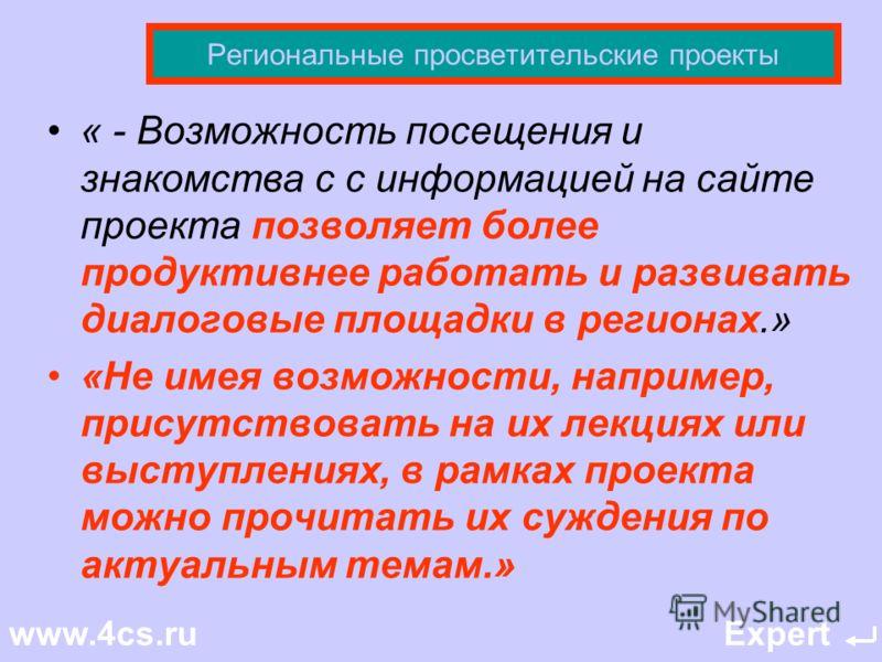 Поездки экспертов по регионам! «И еще важно, что в Чебоксарах www.4cs.ru - не просто сайт, а живые эксперты, чудом (по моему устойчивому мнению)