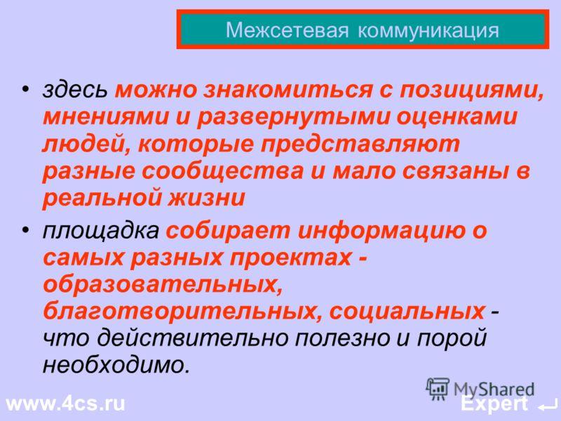 «Это профессиональное сообщество экспертов. В России очень проявляется ведомственность, когда к человеку относятся как к представителю организации, а не как к личности.» возможности межрегионального и межсекторного общения по широкому спектру актуаль