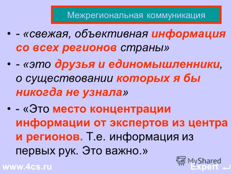 Новые инициативы Информация о новых гражданских инициативах и их поддержке со стороны грантодающих организаций. www.4cs.ru Expert