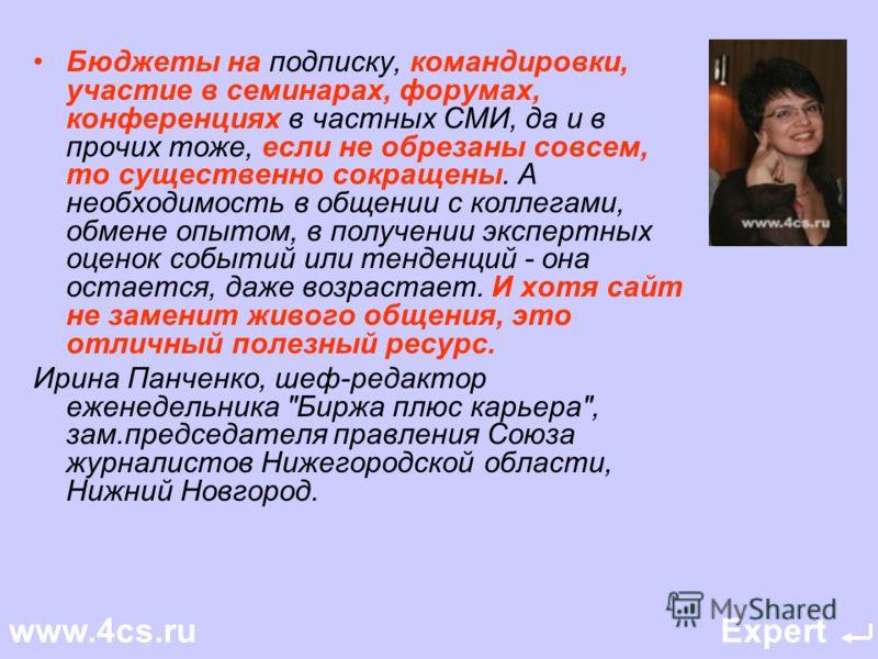 здесь представлены столь разные столь далёкие друг от друга регионы России, что представление о стране в корне меняется. Более того, меняется представление и о том, что интеллектуальные элиты имеют притяжение только к крупным центрам. Межрегиональная